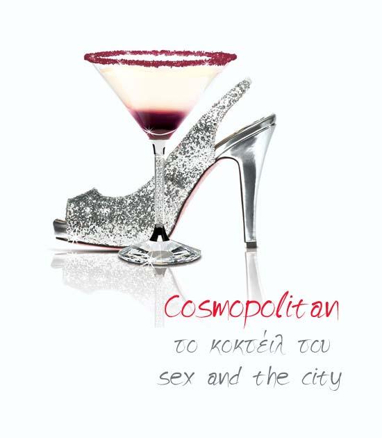Sex and the city πάρτυ