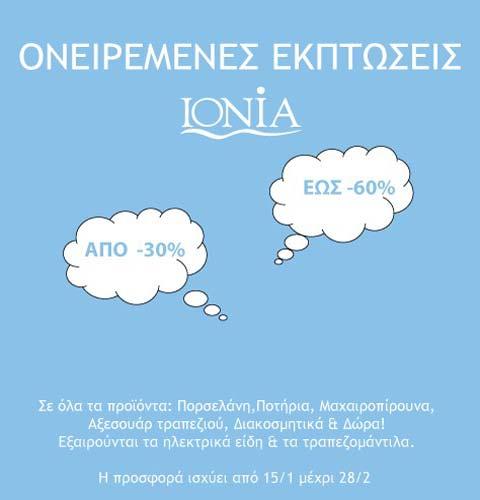 tableart sales ionia Εκπτώσεις Ιωνία