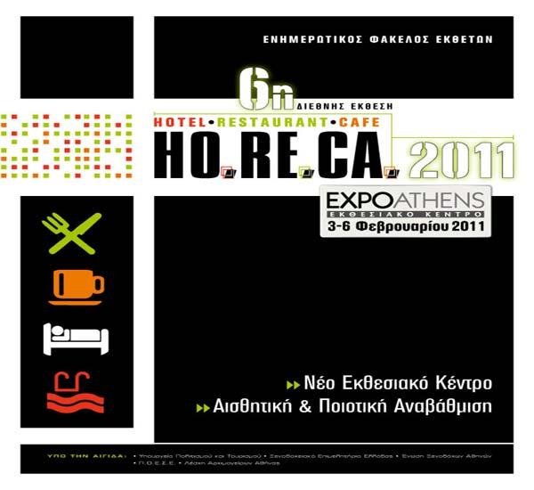 Έκθεση HO.RE.CA. 2011
