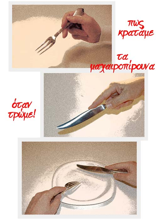 tableart etiquette utensil2 Savoir vivre: Πως κρατάμε τα μαχαιροπίρουνα όταν τρώμε