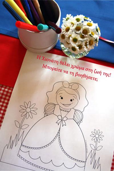 tableart snow white kids party games Παιδικό πάρτυ με θέμα τη Χιονάτη